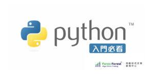 Forex Forest-Python入門必看